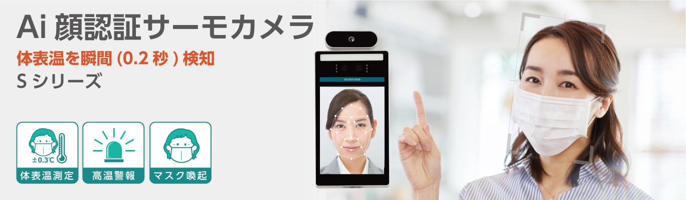 Ai顔認証サーモカメラ