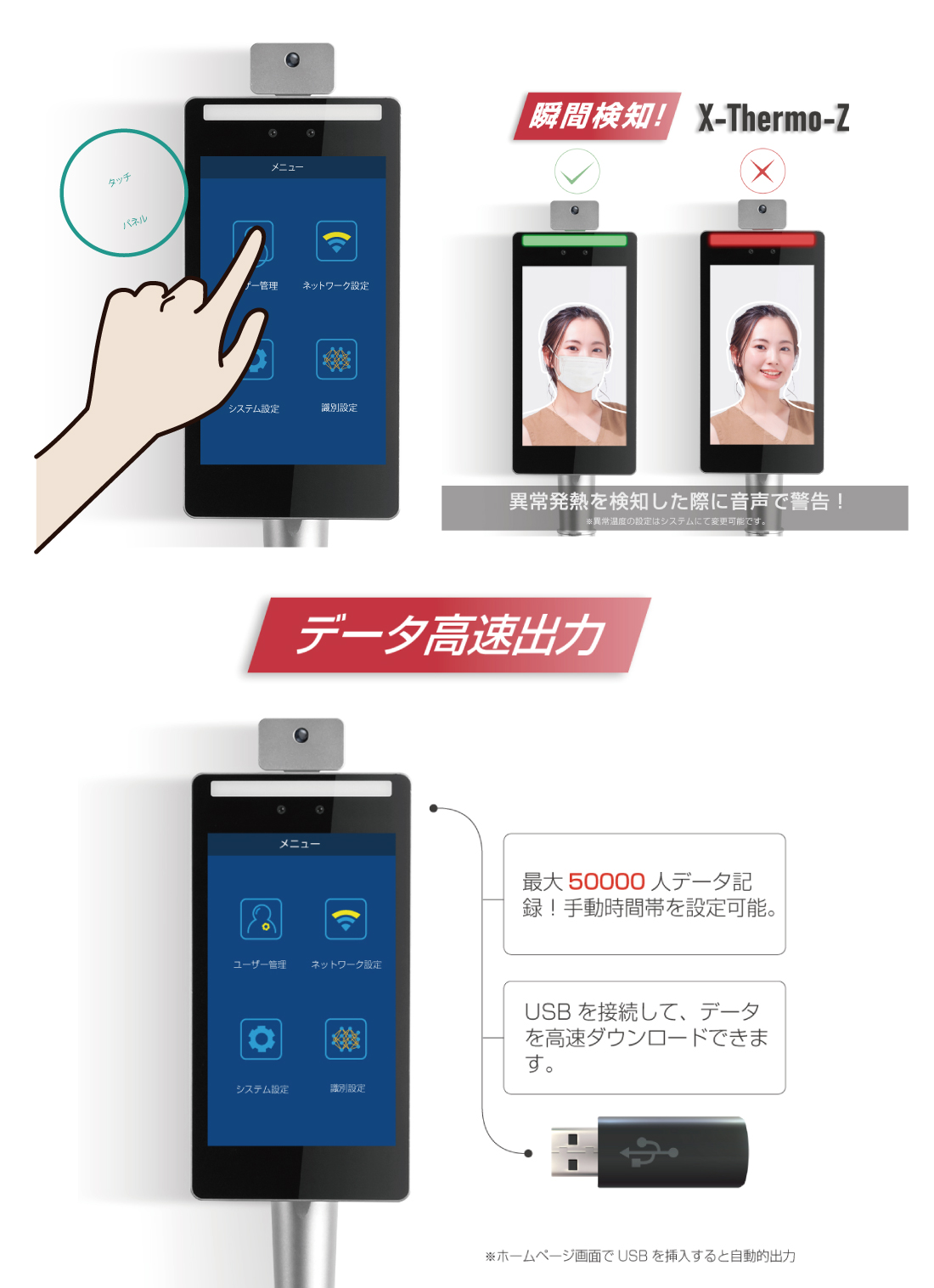 タッチ型顔認証検温サーモカメラ